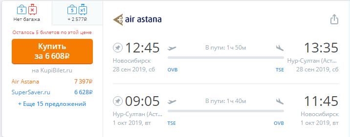 Распродажа Air Astana: полеты из разных городов России в Азию со скидкой. - Screenshot_36-11
