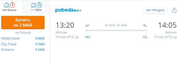 Победа: полеты из Москвы до 3050 рублей в одну сторону. - Screenshot_4-14