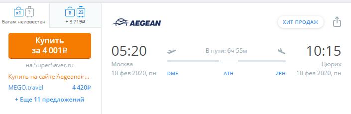 Aegean: полеты из России в Европу от 2700 рублей!