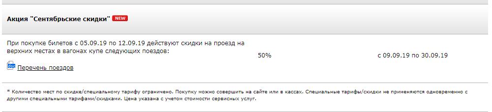 РЖД: скидка 50% на поездки по России в купе!