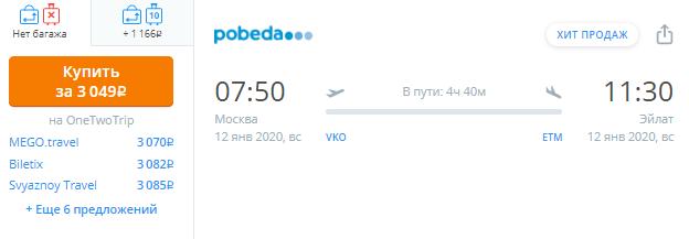 Победа: полеты из Москвы до 3050 рублей в одну сторону. - Screenshot_9-13