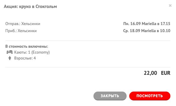 Акция от Viking Line: круизы со скидкой до 50%!