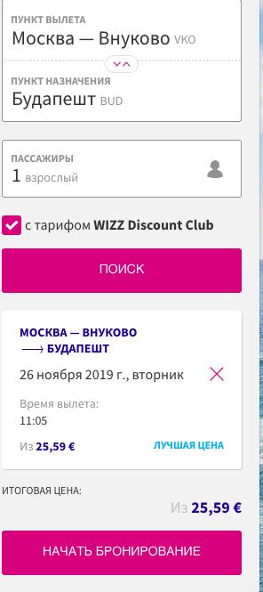 Авиакомпания Wizz Air: скидка 20% на все рейсы! - Snimok-ekrana-2019-09-03-v-7.40.13