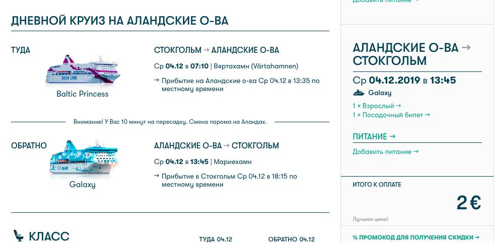 Tallink: билеты на Аландские острова всего за 146 рублей!