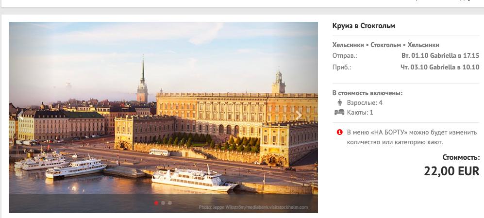 Круизы по Балтике за 390 рублей!
