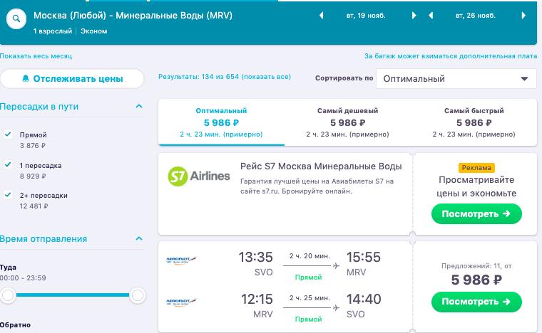 Ответочка Аэрофлота: билеты из Москвы в регионы и в Европу со скидкой!