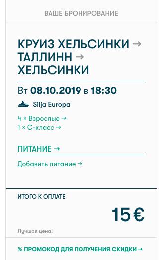 Tallink: из Хельсинки в Таллин за 263 рубля, в Стокгольм за 685 рублей!