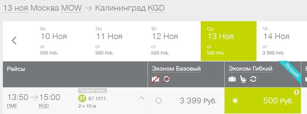 S7: стартовала большая распродажа субсидированных билетов!