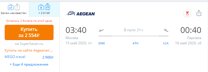 Aegean: полеты из России в Европу от 2500 рублей!