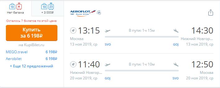 Промо от Аэрофлота: прямые рейсы из Москвы в регионы за 6-7 тысяч туда-обратно. - Screenshot_36