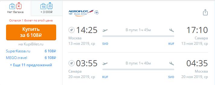 Промо от Аэрофлота: прямые рейсы из Москвы в регионы за 6-7 тысяч туда-обратно. - Screenshot_37-2