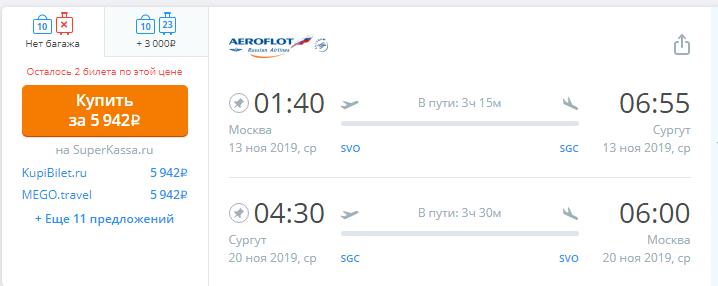 Промо от Аэрофлота: прямые рейсы из Москвы в регионы за 6-7 тысяч туда-обратно. - Screenshot_38-2