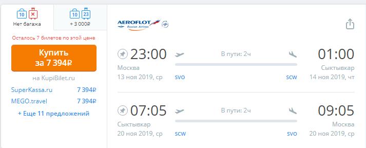 Промо от Аэрофлота: прямые рейсы из Москвы в регионы за 6-7 тысяч туда-обратно. - Screenshot_43-3