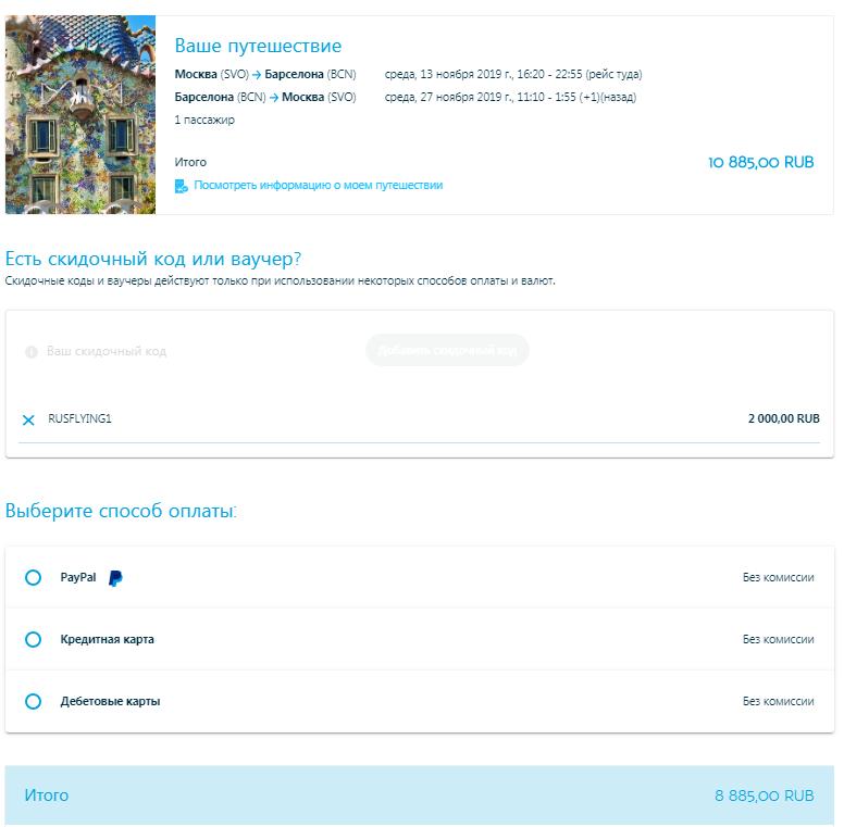 Air France и KLM: скидка 2000 рублей на полеты из Москвы и Питера! - Screenshot_5-11
