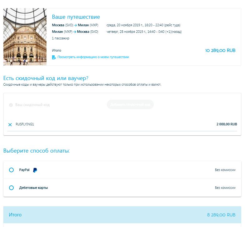 Air France и KLM: скидка 2000 рублей на полеты из Москвы и Питера! - Screenshot_6-11