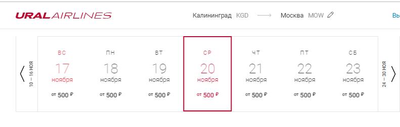 Последний шанс! Распродажи субсидированных билетов по России от 500 рублей!