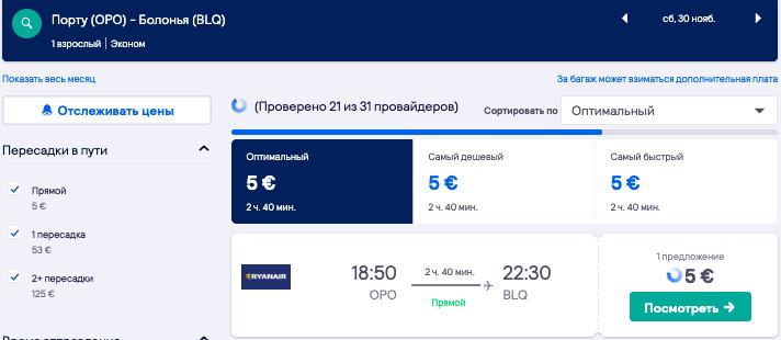 Халява! Билеты на самолеты по Европе всего за 350 рублей!