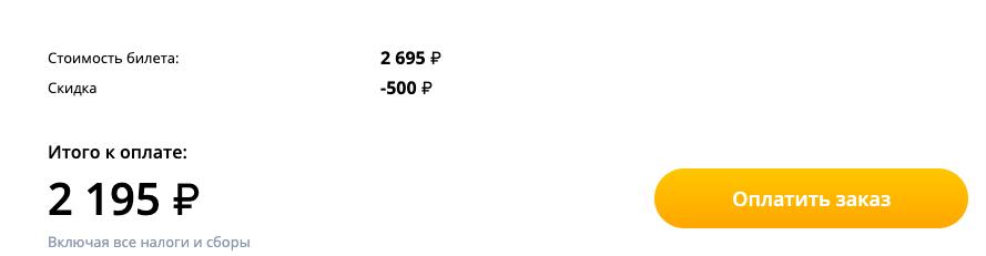 Актуально! Скидка 500 рублей на авиабилеты (без минимума)!