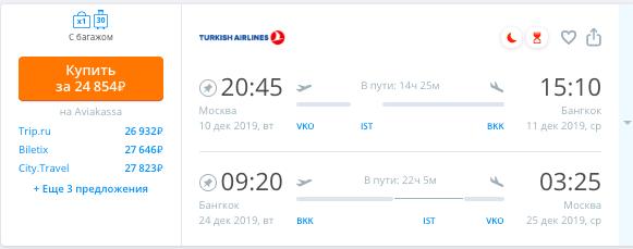 Распродажа Turkish Airlines: полеты из Москвы в Азию и Африку от 24500 рублей туда-обратно. - Snimok-ekrana-2019-10-17-v-10.30.25