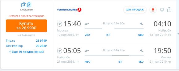 Распродажа Turkish Airlines: полеты из Москвы в Азию и Африку от 24500 рублей туда-обратно. - Snimok-ekrana-2019-10-17-v-10.46.22