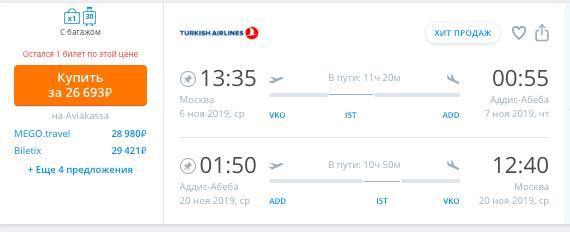 Распродажа Turkish Airlines: полеты из Москвы в Азию и Африку от 24500 рублей туда-обратно. - Snimok-ekrana-2019-10-17-v-10.49.11