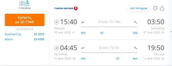 Распродажа Turkish Airlines: полеты из Москвы в Азию и Африку от 24500 рублей туда-обратно. - Snimok-ekrana-2019-10-17-v-10.59.19