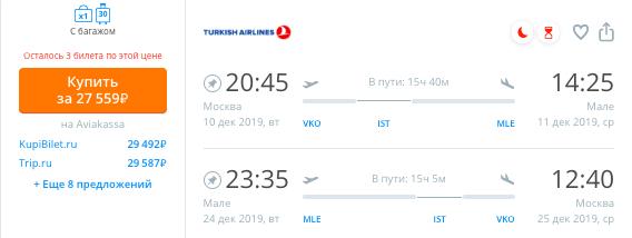Распродажа Turkish Airlines: полеты из Москвы в Азию и Африку от 24500 рублей туда-обратно. - Snimok-ekrana-2019-10-17-v-11.05.58