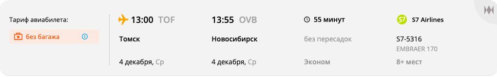 Халява! Полеты по России за 400-700 рублей!