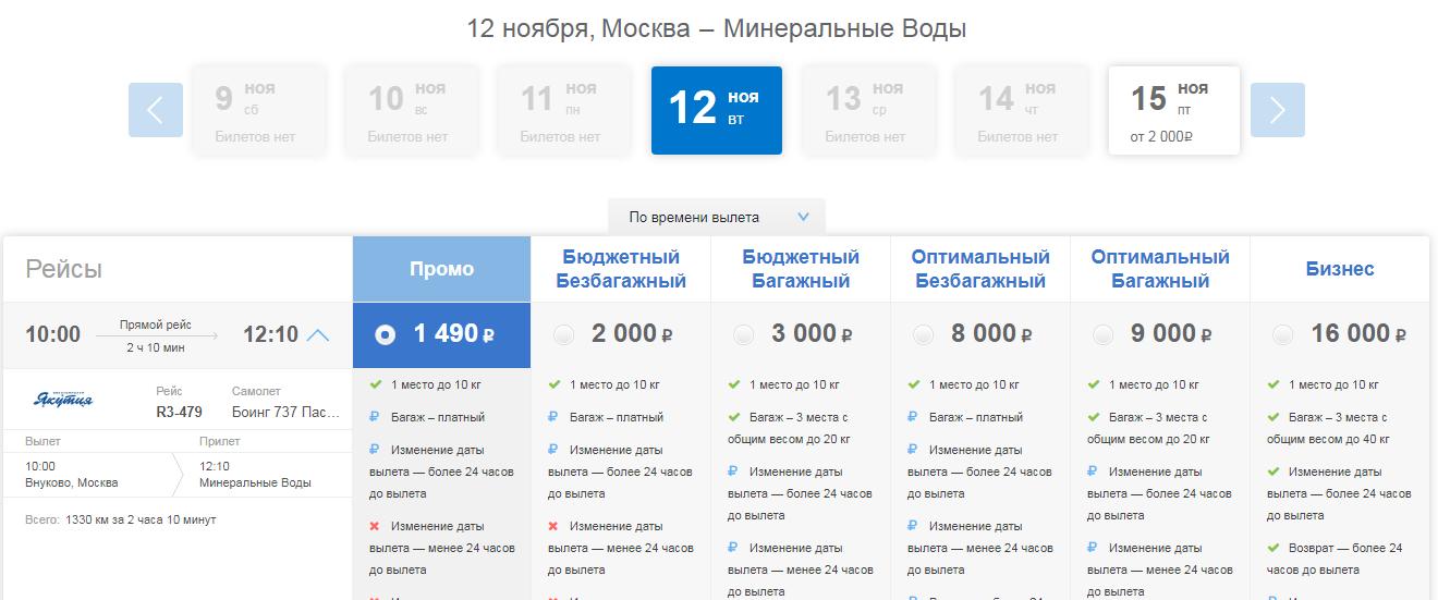 Распродажа от авиакомпании Якутия: полеты по России от 1490 рублей. - kuta