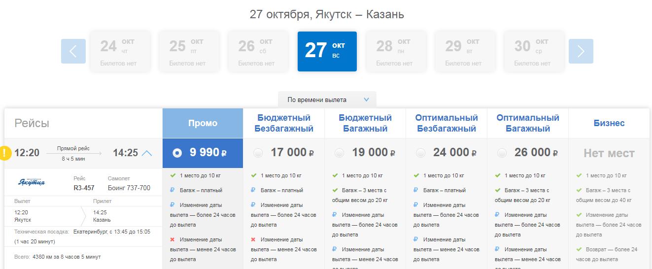 Распродажа от авиакомпании Якутия: полеты по России от 1490 рублей. - kutaa