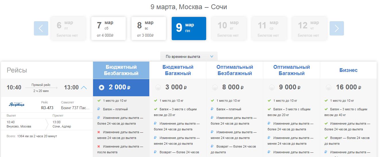 Распродажа от авиакомпании Якутия: полеты по России от 1490 рублей. - kutaaa