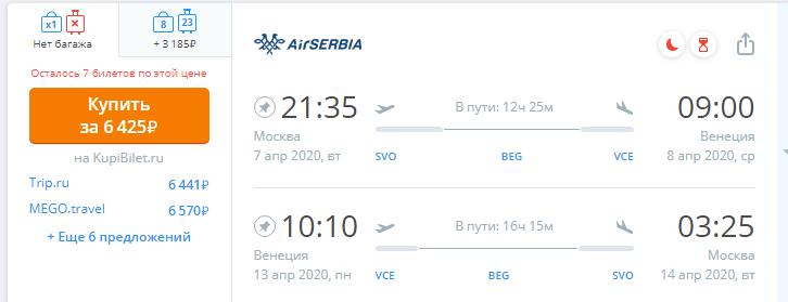Распродажа от Air Serbia: полеты из Москвы в Европу от 3200 рублей. - screenshot_11