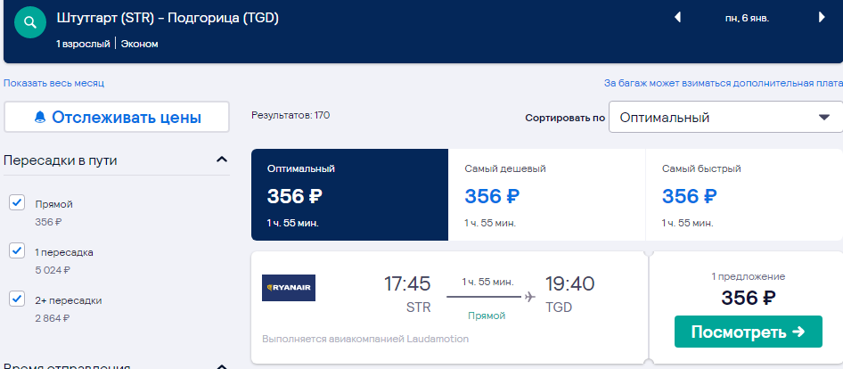 Билеты на самолеты по Европе всего от 317 рублей!