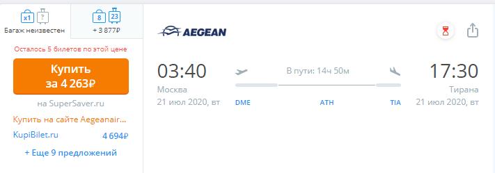 Aegean: полеты из Москвы в Европу от 2570 рублей в одну сторону (есть лето). - screenshot_22
