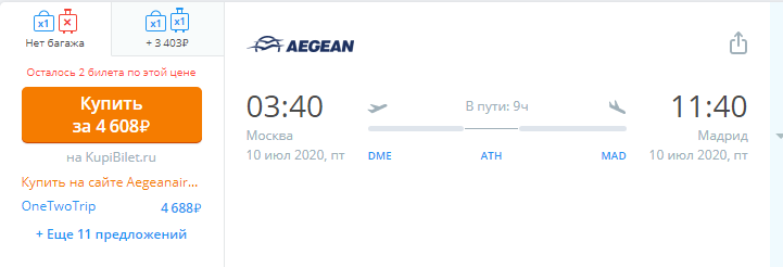 Aegean: полеты из Москвы в Европу от 2570 рублей в одну сторону (есть лето). - screenshot_24