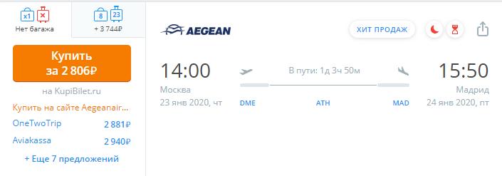 Aegean: полеты из Москвы в Европу от 2570 рублей в одну сторону (есть лето). - screenshot_27
