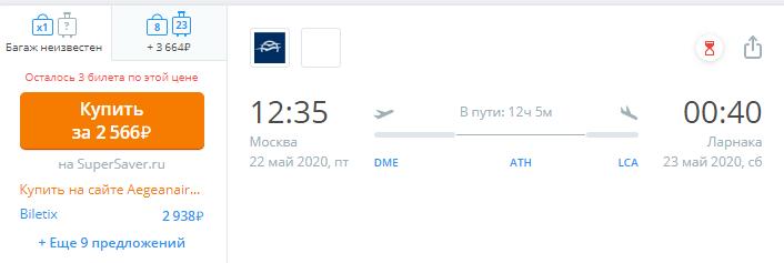 Aegean: полеты из Москвы в Европу от 2570 рублей в одну сторону (есть лето). - screenshot_28