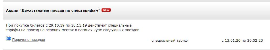 Акция РЖД: поездки по России в купе всего от 1174 рублей!