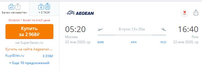 Aegean: полеты из Москвы в Европу от 2570 рублей в одну сторону (есть лето). - screenshot_29