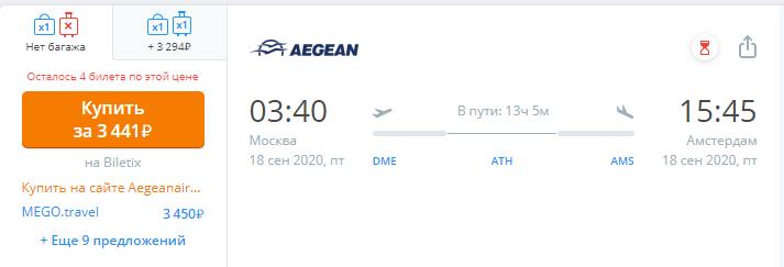 Aegean: полеты из Москвы в Европу от 2570 рублей в одну сторону (есть лето). - screenshot_31