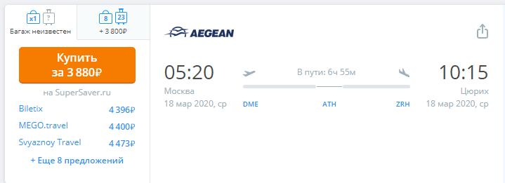 Aegean: полеты из Москвы в Европу от 2570 рублей в одну сторону (есть лето). - screenshot_33