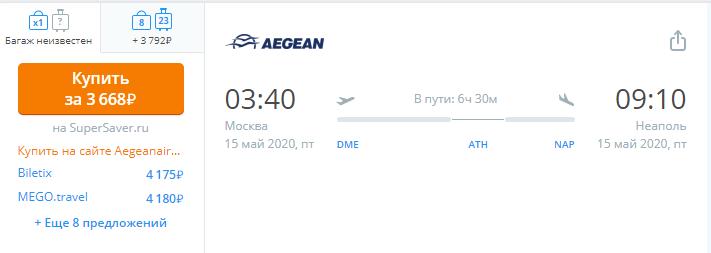 Aegean: полеты из Москвы в Европу от 2570 рублей в одну сторону (есть лето). - screenshot_35