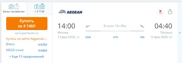 Aegean: полеты из Москвы в Европу от 2570 рублей в одну сторону (есть лето). - screenshot_37