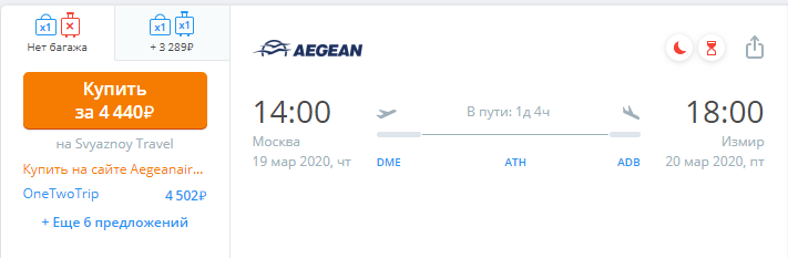 Aegean: полеты из Москвы в Европу от 2570 рублей в одну сторону (есть лето). - screenshot_38-1