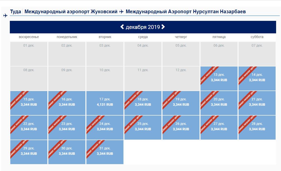 FlyArystan: прямые рейсы из Москвы в Нур-Султан (Астану) или наоборот всего за 3300 рублей!