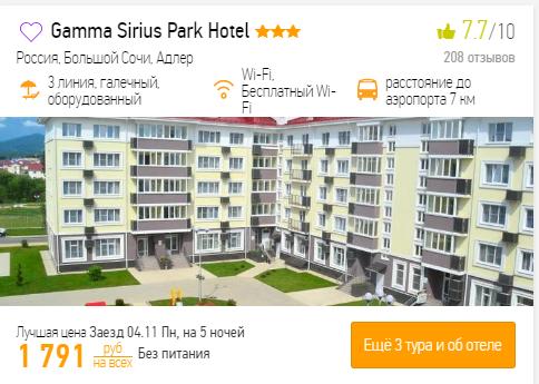 Халява! Бронируем жилье в Сочи почти бесплатно!