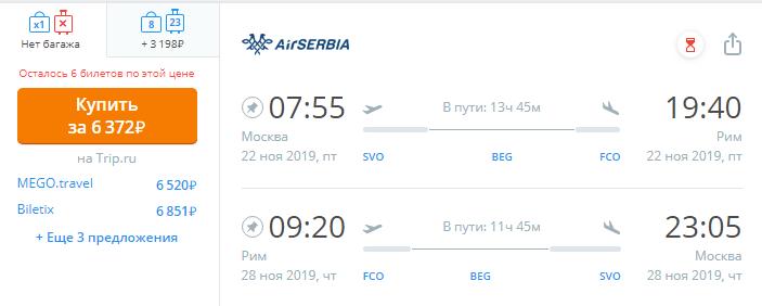 Распродажа от Air Serbia: полеты из Москвы в Европу от 3200 рублей. - screenshot_6