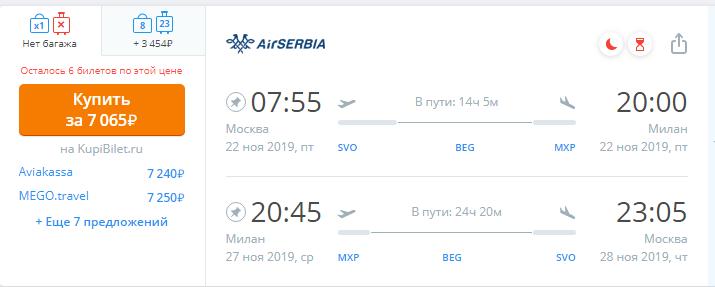 Распродажа от Air Serbia: полеты из Москвы в Европу от 3200 рублей. - screenshot_7