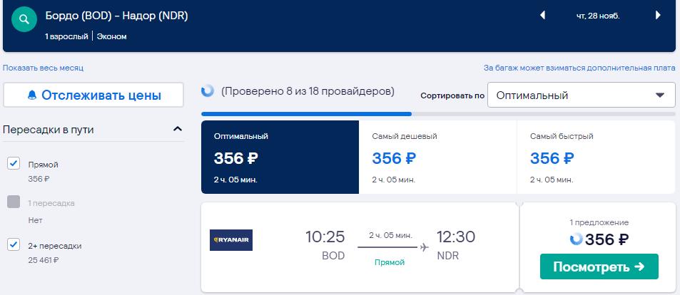 Ryanair: полеты по Европе всего за 350 рублей!