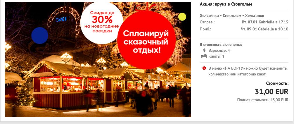 Новый год и Рождество! Круизы от Viking Line со скидкой 30%!